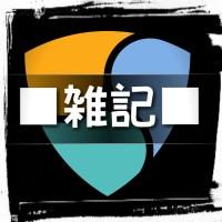 1日2日で浦島太郎【雑記】