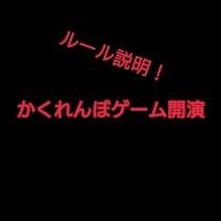 nemlog企画 かくれんぼゲーム 開幕?!