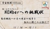 【ヒント①】暗号解読イベント「NEMberへの挑戦状」