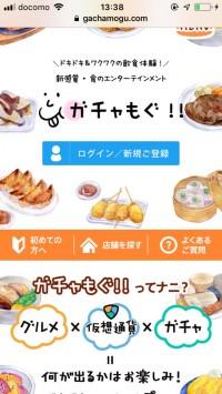 ガチャもぐ!!
