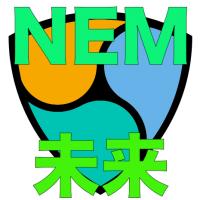 NEMの未来 - 世界経済の現状に基づいた各仮想通貨の未来 -