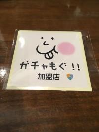 ガチャもぐ!!ユーザー来店(^^)