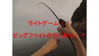 【釣り】思い出に残るファイトシーン
