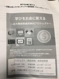 【NEMを使っておくれよ】大学発の仮想通貨プロジェクト!?またまた参加してきました!!