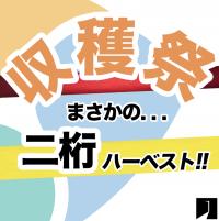 【収穫祭】本日のハーベスト結果報告!!