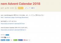 nem Advent Calendar 2018 お疲れ様でした!