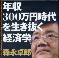 「年収300万円時代」を予言して15年、今後は年収いくらになる