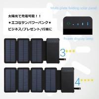 話題のサンパワーバンク!!太陽光で充電!!(スマホアクセサリ)