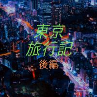 東京旅行記後編!