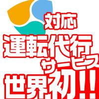 【世界初!】nem対応の代行サービスを開業!