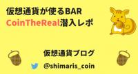 NEMが使えるBAR CoinTheReal潜入レポ【福岡】