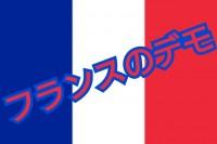 フランスのデモについて