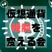 藤巻議員の『仮想通貨税制を変える会』に参加しました!