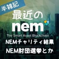 【最近のNEM】NEMチャリティ結果/NEM選挙について(PoI投票しよう!!)