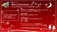 【NEMコレ】NEMerry Christmas☆ みんながXEMを貰える仕組みに変更