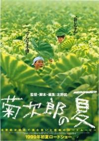 北野武監督「菊次郎の夏」1999年