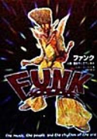 FUNK(ファンク)/FUNKY(ファンキー)とは?