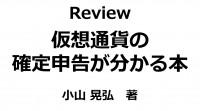 【仮想通貨の確定申告がわかる本】Review