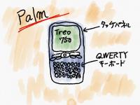 【ガジェット関連】懐かしのPalm