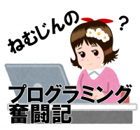 ねむじんのプログラミング奮闘記~その1~
