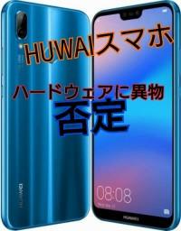 HUWAI ハードウェアに余計なもの 否定