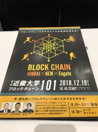 【nemがすごい】第2回近畿大学ブロックチェーン101