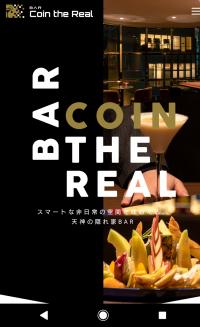 【4コマ漫画】Coin The Real 新年会