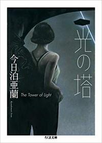 読みました!『光の塔 』今日泊 亜蘭 (著)