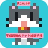 #1【告知】総額3000XEM! マクトからの平成最後の大企画 ドット絵選手権!!