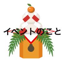 「イベント:平成最後の私の目標」まとめとお礼