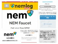 ⑭《NEMFaucet登録したら》