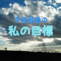 平成最後の私の目標…まず英語…!