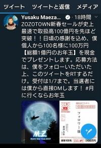 ZOZO前澤社長が100万円の❗企画次もやる気マンマンらしいけど⑮