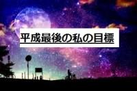 平成最後の私の目標 ~ Presented by Macto ~