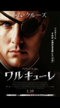 ワルキューレ(映画)