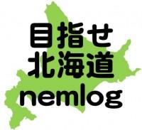 【NEM技術勉強会】6. ノードの信用度評価システム