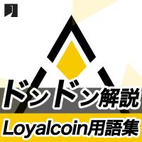 """【ドンドン解説】""""Loyalcoin""""とは!?"""
