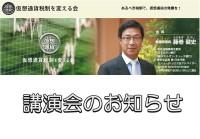 【お知らせ】仮想通貨税制を変える会からのメール