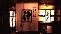 ~志る幸~(京都)