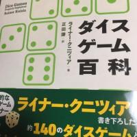 honcoinと交換した「ダイスゲーム百科を読んで」