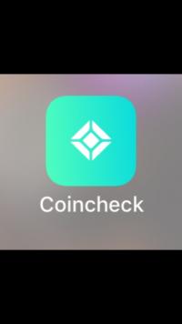 コインチェックが、仮想通貨交換所登録完了だってー!