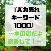 『バカ売れキーワード1000』~本の街だよ読書して! ~