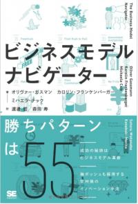 ビジネスモデル・ナビゲーター【本の街だよ読書して!】