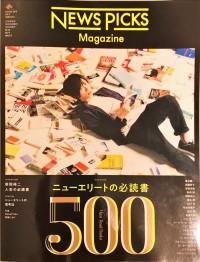 [NEWSPICKS Magazine Vol2] ニューエリートの必読書500
