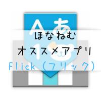 便利なアプリを紹介シリーズ!第一弾!『flick(フリック)』