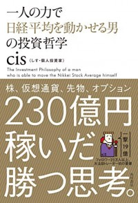 一人の力で日経平均を動かせる男の投資哲学を読んで 「本の街だよ読書して!」