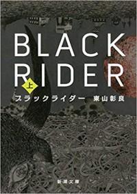 読みました!『ブラックライダー(上)・(下)』 東山 彰良 (著)