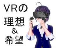 私のVRへのと技術と今後の展開に望むもの