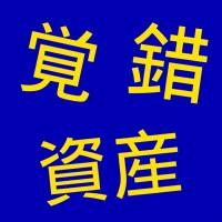 [本の街] ふろむだ氏『人生は、運よりも実力よりも「勘違いさせる力」できまっている』の紹介 - 「錯覚資産」とnemlogの未来