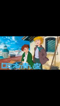 ロミオの青い空(アニメ)